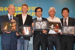 富邦文教基金會舉行「電影學校計畫」記者會