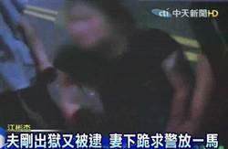 男酒駕遭攔先下跪 警起疑搜出子彈