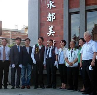 台南永都美術館揭牌營運 盼帶動觀光