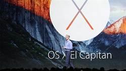 Mac全新系統El Capitan秋天正式登場