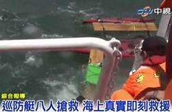 三體風帆受困外海 海巡即刻救援