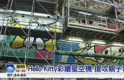 Hello Kitty星空機 最新彩繪曝光