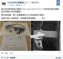 柳林瑋私募30萬 公民1985聯盟提告