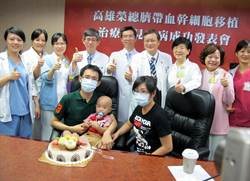 高榮首例以臍帶血幹細胞移植 治癒罕病兒