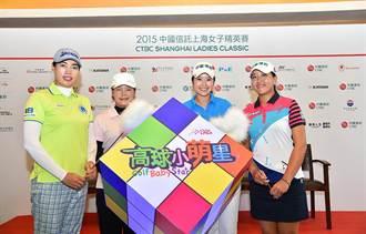 上海女子高球賽 中國信託冠名贊助