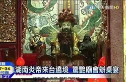 湖南炎帝來台遶境 驚艷廟會辦桌宴