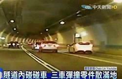 隧道內碰碰車 3車彈撞零件散滿地