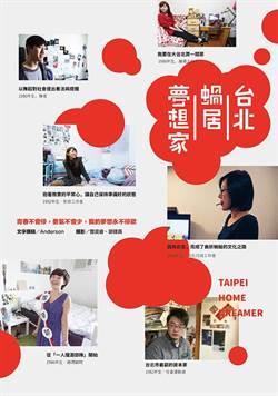 一本台北年輕人的蝸居日記 給正在追求夢想的年輕人