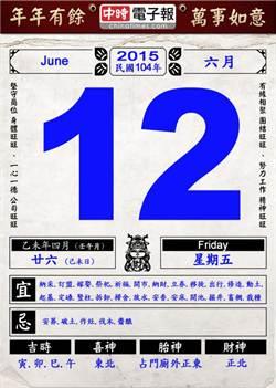 《農民曆小幫手》國曆六月十二日