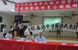 上緯辦環境影響說明會 漁民拉布條盼合理補償