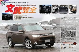 《時報周刊》Mitsubishi Outlander 文武雙全