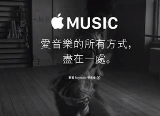 原始碼洩密 Apple Music台灣月費僅150元
