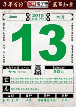 《農民曆小幫手》國曆六月十三日