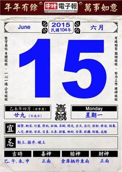 《農民曆小幫手》國曆六月十五日