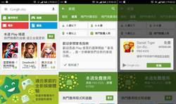 蘋果當心 Google Play家庭專區驚現限免App
