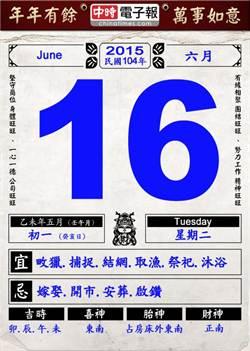 《農民曆小幫手》國曆六月十六日
