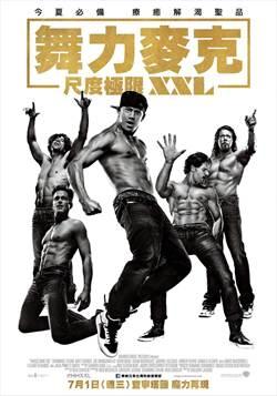 《舞力麥克:尺度極限XXL》電影搶票得獎名單