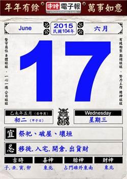 《農民曆小幫手》國曆六月十七日