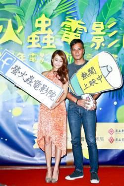 「螢火蟲電影院」 馬志翔、謝欣穎出席