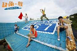 《缺角一族》前進韓國富川奇幻影展