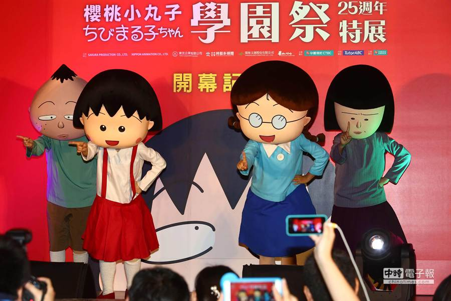 《櫻桃小丸子學園祭-25週年特展》19日開展,18日記者會請來小丸子人偶歌舞表演。(鄧博仁攝)