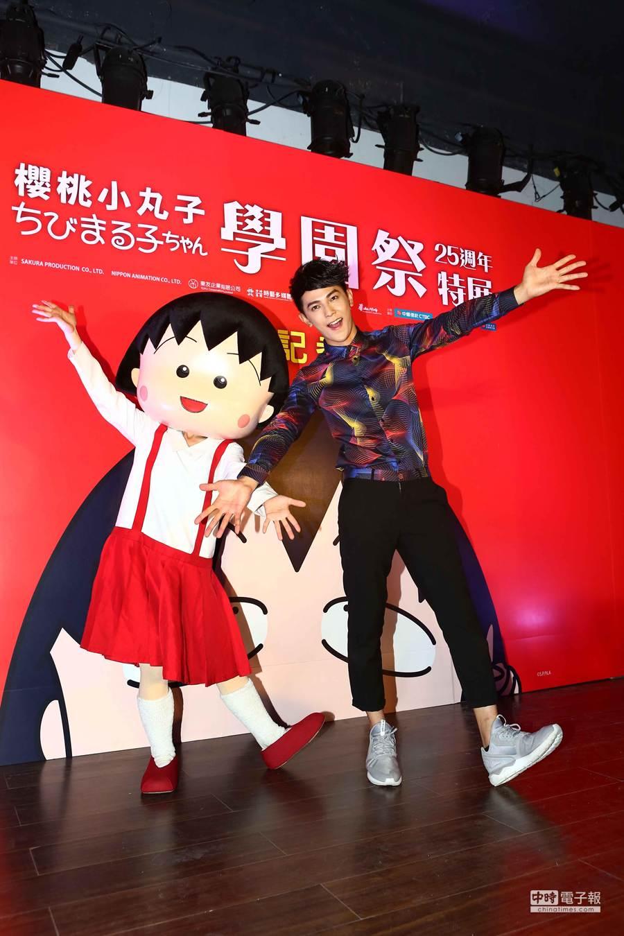 汪東城18日出席《櫻桃小丸子學園祭-25週年特展》開幕記者會,與小丸子人偶開心合影。他花1小時吹了很飄逸的花輪頭,當場模仿花輪,全場笑翻,自認花輪跟他一樣自戀。(鄧博仁攝)