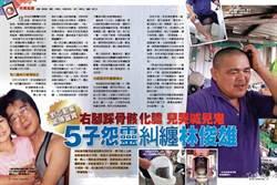 《時報周刊》劉志勤案驚傳靈異 右腳踩骨骸即化膿 兒哭喊見鬼 5子怨靈糾纏林俊雄