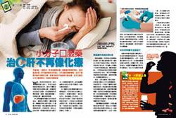 《時報周刊》小分子口服藥 治C肝不再像化療
