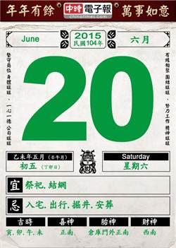 《農民曆小幫手》國曆六月二十日