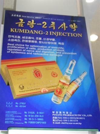 北韓稱製出靈藥仙丹 可治MERS等重症