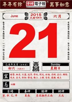 《農民曆小幫手》國曆六月二十一日