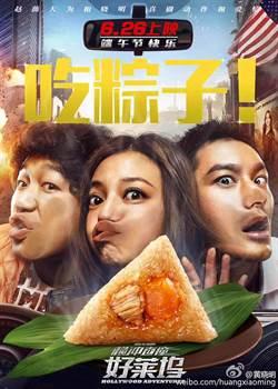 黃曉明藉電影海報 抱怨吃不到甜棕