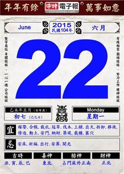 《農民曆小幫手》國曆六月二十二日