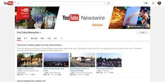 YouTube推目擊者頻道 新媒體新聞大戰將起
