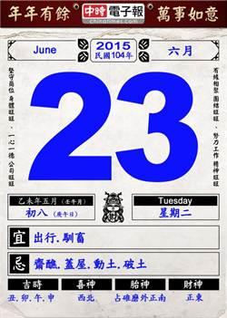 《農民曆小幫手》國曆六月二十三日
