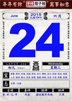 《農民曆小幫手》國曆六月二十四日