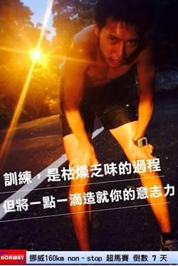 陳彥博明啟程 挑戰挪威160公里不休息超馬賽