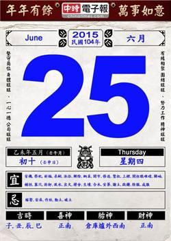 《農民曆小幫手》國曆六月二十五日