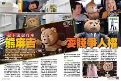 《時報周刊》愈下流愈賣座 熊麻吉耍賤爭人權