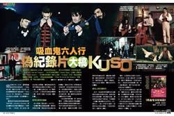 《時報周刊》吸血鬼六人行 偽紀錄片大搞KUSO