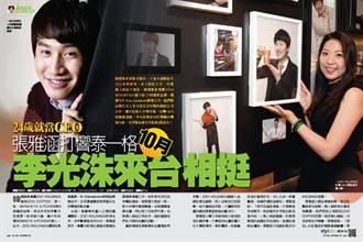 《時報周刊》24歲就當CEO 張雅涵打響泰一格 李光洙10月來台相挺