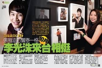 24歲就當CEO 張雅涵打響泰一格 李光洙10月來台相挺