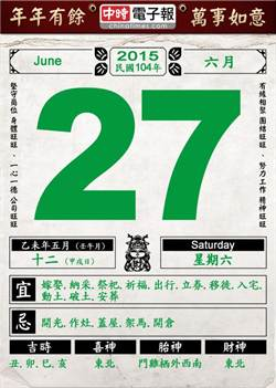 《農民曆小幫手》國曆六月二十七日