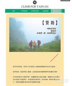 登山募款事件是台灣教育警訊