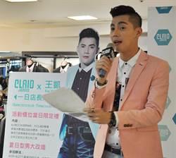 演員王凱南任一日店長 為粉絲搭配做造型