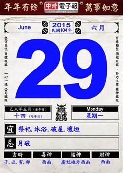 《農民曆小幫手》國曆六月二十九日