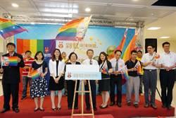 同志健康社區服務站 「彩虹逗陣聯盟」揭牌