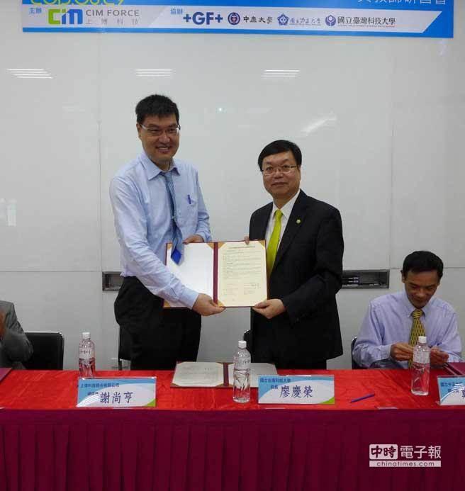 ACIM智能製造產學聯盟成立大會及教師研習會,透過學校人才培育的力量,持續培養智能化製造人才,提升台灣競爭力。(上博科技提供)