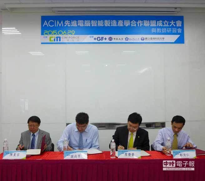 台科大、中原、中正與台灣新興企業上博科技共同簽署產學合作備忘錄,活動當天國內各大學校院共襄盛舉。(上博科技提供)