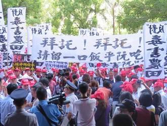 不讓中科廢水毒化竹塘!彰化鄉民北上抗議